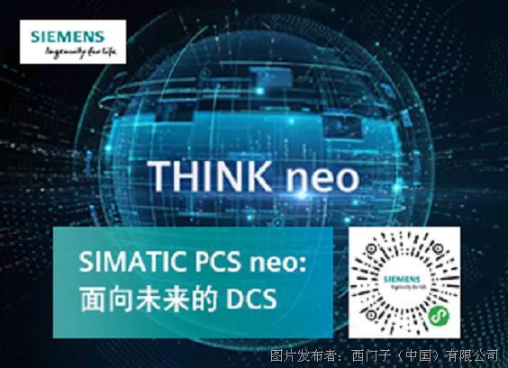 SIMATICPCSneo:面向未来的DCS