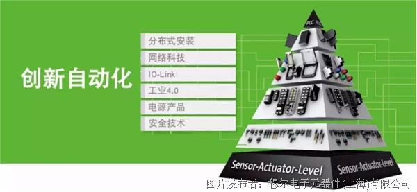 2019年上海工博会,穆尔电子加速推进本土化进程