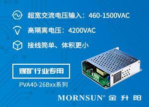 专为煤矿电气设备设计——超宽交流电压输入电源PVA40-26Bxx系列