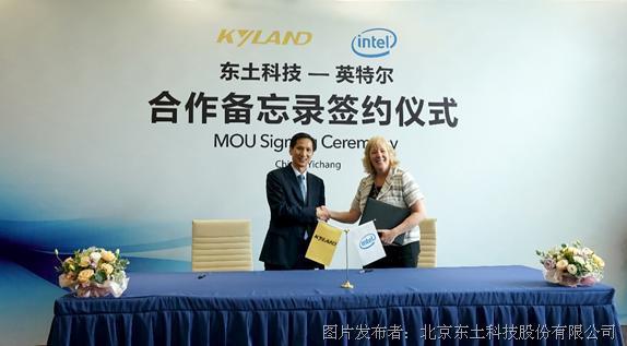 东土科技与英特尔达成战略协议,深化操作系统与芯片全球合作