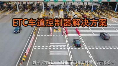 德航智能ETC车道控制器解决方案