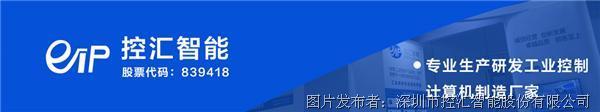酷炫  2019工博会  深圳控汇智能魅力回顾