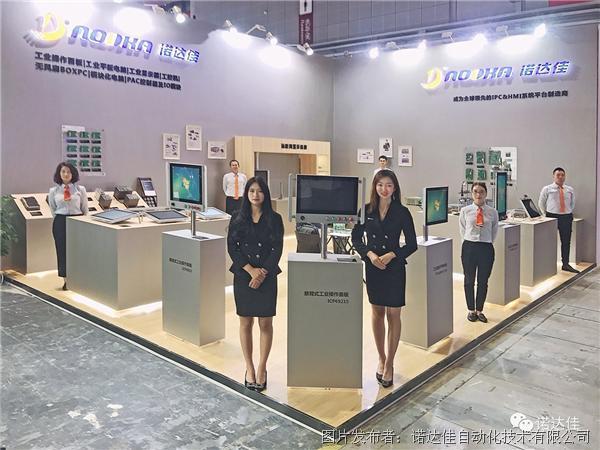 诺达佳2019中国工博会圆满举办