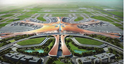 宇泰科技助力大兴机场建成通航 献礼祖国70华诞