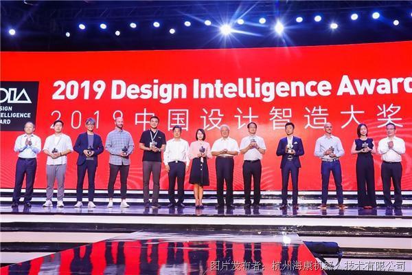 海康机器人VM算法平台荣获2019中国设计智造大奖
