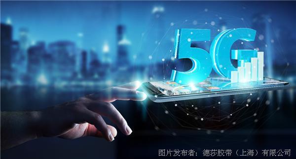 5G新潮流,助力窄面积高效粘接