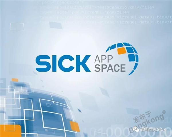 SICK AppSpace—让工业4.0不再是纸上谈兵