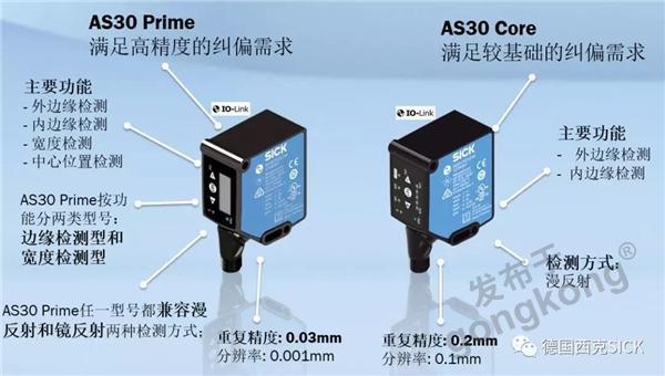 新品上市 | AS30系列纠偏传感器上市啦!