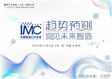 IMC2019中国智造CIO年会正式启动——趋势预测,洞见未来智造!