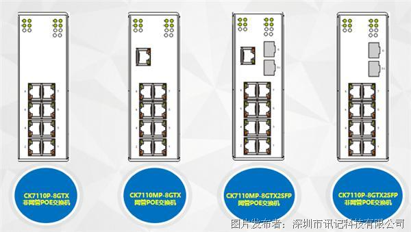 深圳讯记10口千兆POE工业以太网交换机新产品发布