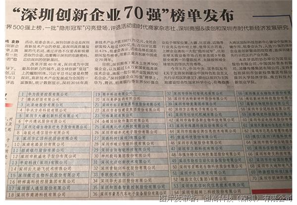 深圳创新企业70强 | 固高位居第27位