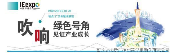 美仪邀您共赴2019第五届中国环博会