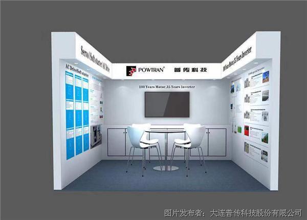 2019 中国广州·欢迎莅临普传科技展位参观