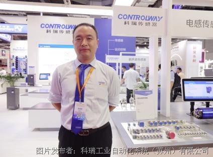 科瑞:融中德工業文化,助中國制造轉型
