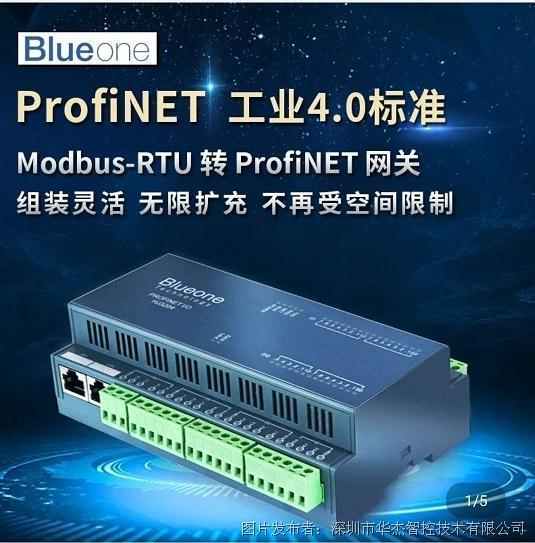 支持西门子的Profinet远程I/O