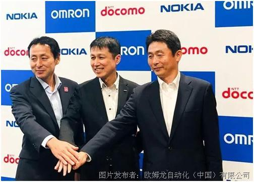 欧姆龙与NTT Docomo和诺基亚集团强强联手 利用5G实现未来工厂