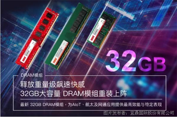 释放重量级飙速快感 32GB大容量DRAM模组重装上阵