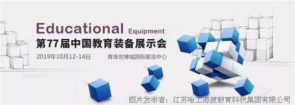 HRG哈工海渡邀請您參加2019第77屆中國青島教育裝備展示會