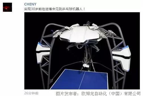 歐姆龍×進博會  史上最有科技感的CP