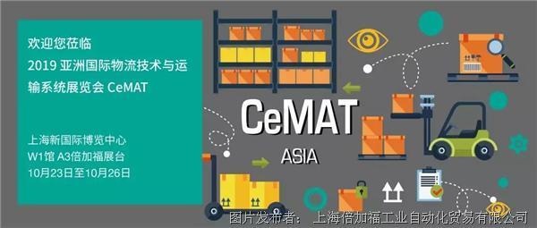 展會倒計時| 倍加福邀您參加 CeMAT Asia 2019 亞洲物流展