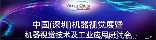 "Vecow超恩科技 |與您相""視""Vision China2019(深圳) !"