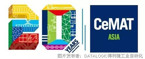活动预告 | Datalogic得利捷将携最新物流产品及解决方案亮相CeMAT ASIA 2019!