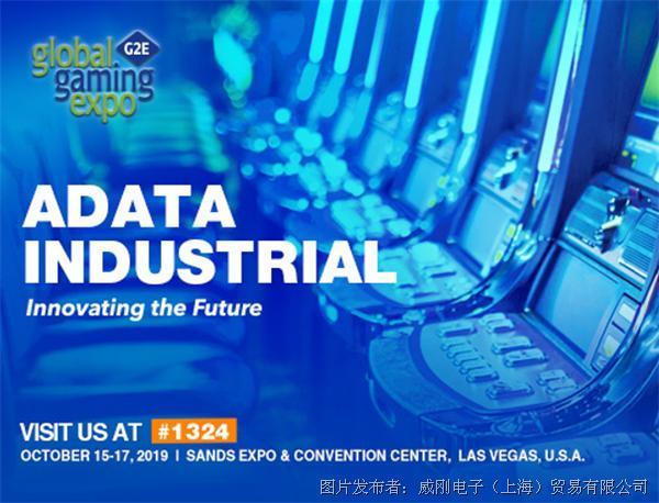 威刚前进2019年美国全球国际博彩展览会Global Gaming Expo (G2E)