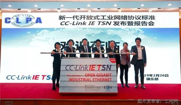率先拥抱TSN——CC-Link发布新一代网络协议CC-Link IE TSN