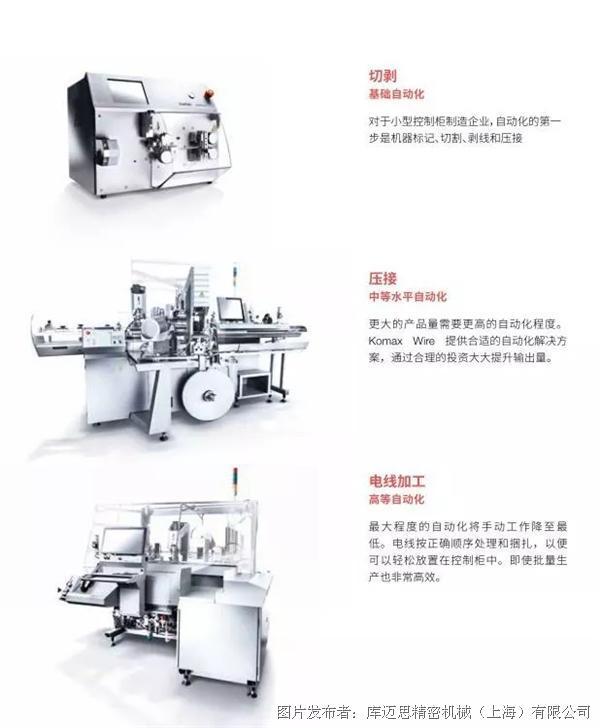 提高控制柜制造的生产效率