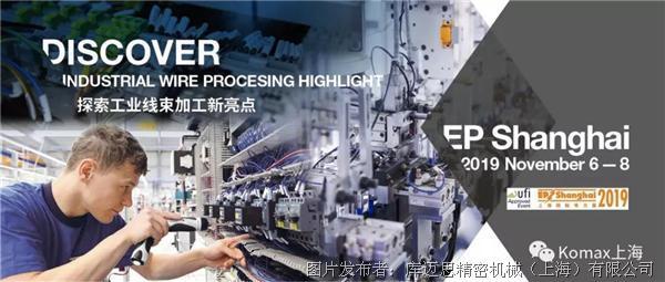 展会邀请丨Komax 与您共赴2019上海国际电力电工展