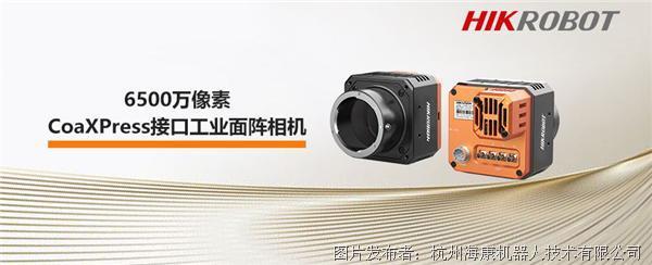 6500万像素CoaXPress接口工业面阵相机:超清像素,高速传输