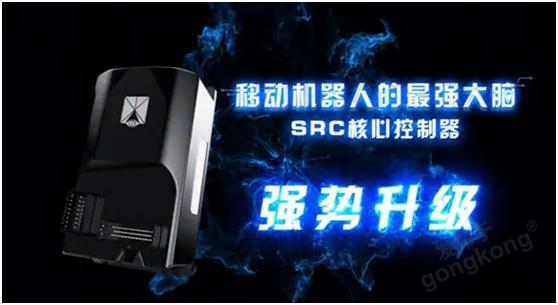 天堂影院速递|仙知机器人SRC核心控制器强势升级,重磅发布!