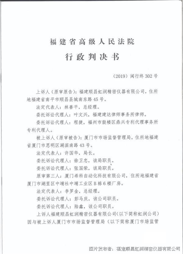 厦门希科自动化无纸记录仪被高院终审认定专利侵权