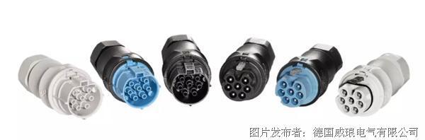 新品發布 | 威瑯電氣 RST® CLASSIC 6芯/7芯防水連接器