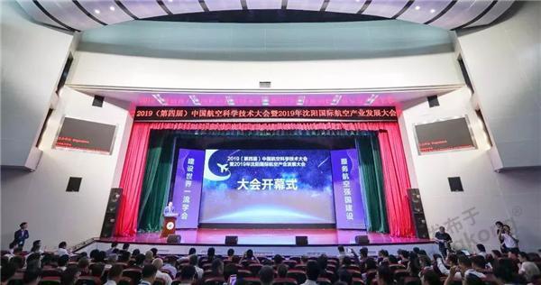 2019中国航空科技大会:航空智造生态系统引领产业未来
