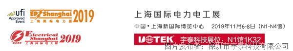 宇泰科技将助力2019上海国际电力展
