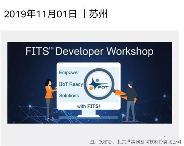 2019FDT开发者论坛火热报名中