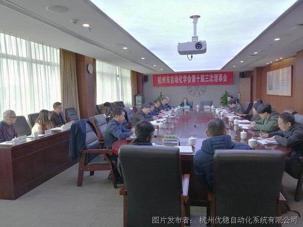 杭州优稳应邀参加杭州市自动化学会十届三次理事会