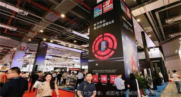 智能-互联-数字化,赋能产业新发展——威图易盼携手登陆2019中国工博会