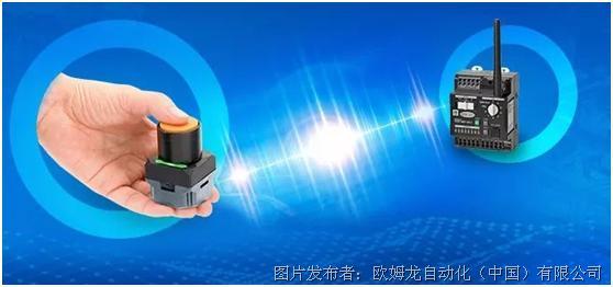 欧姆龙【无线按钮开关 A2W】新品发布,带接收确认LED的无线无电池开关