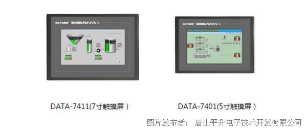 嵌入式一体化触摸屏 、智能嵌入式工控机、触摸屏