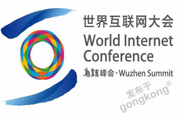 从世界互联网大会看中国智能制造的未来