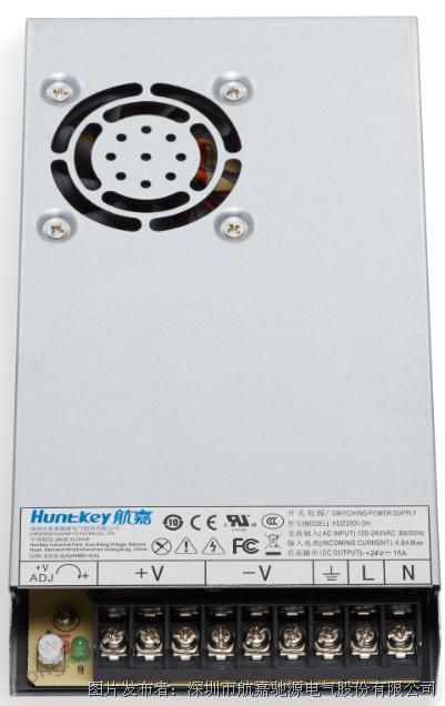 航嘉350W通用型平板工業電源-滿足不同客戶選擇