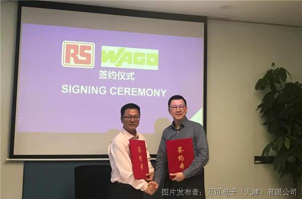 合作共赢 | 万可与欧时中国签署合作协议