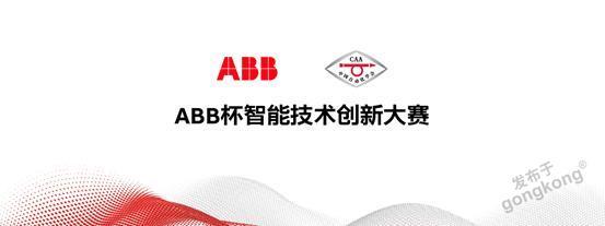 搶登上海灘!ABB杯智能技術創新大賽釋放創新力量