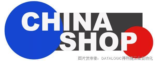 活動預告 | Datalogic得利捷將亮相ChinaShop 2019中國零售業博覽會!