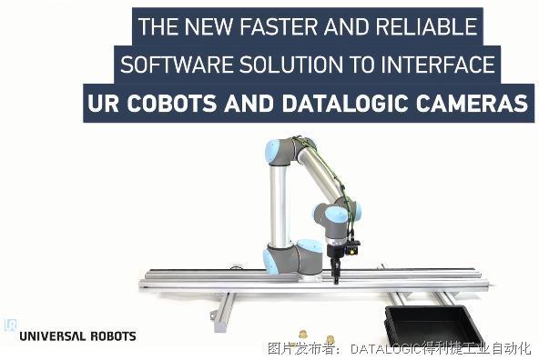 新品发布 | Datalogic得利捷推出IMPACT 2D最新机器人引导软件!