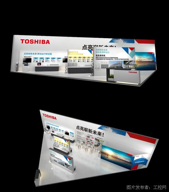东芝即将参展第二届中国国际进口博览会