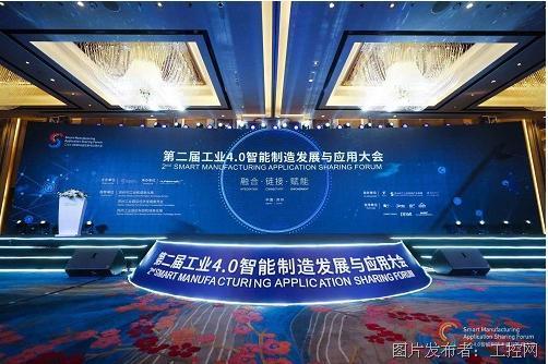 第二届工业4.0智能制造发展与应用大会成功举办