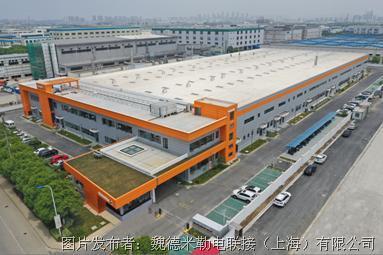 新起点 新魏来 ——魏德米勒苏州新工厂开业典礼暨在华25周年庆典即将揭幕